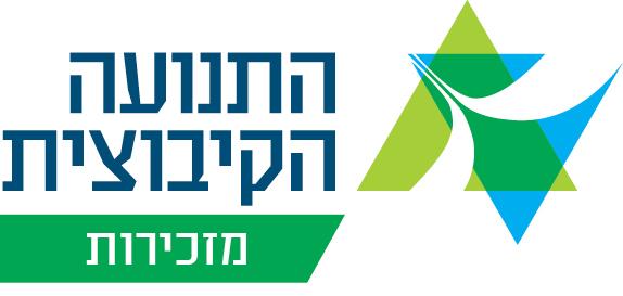 לוגו מזכירות התנועה