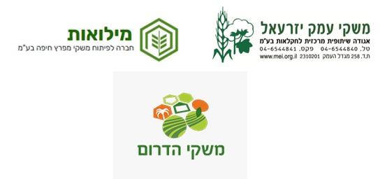 לוגואים של הארגונים