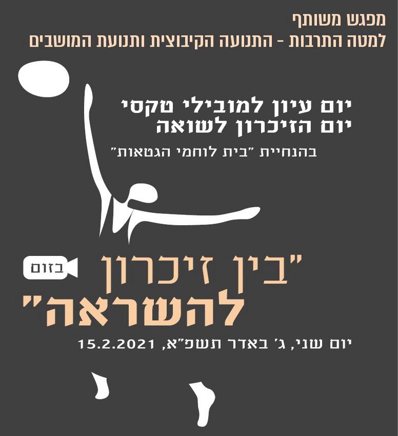 """""""בין זיכרון להשראה"""" - יום עיון למובילי טקסי יום הזיכרון לשואה ולגבורה"""