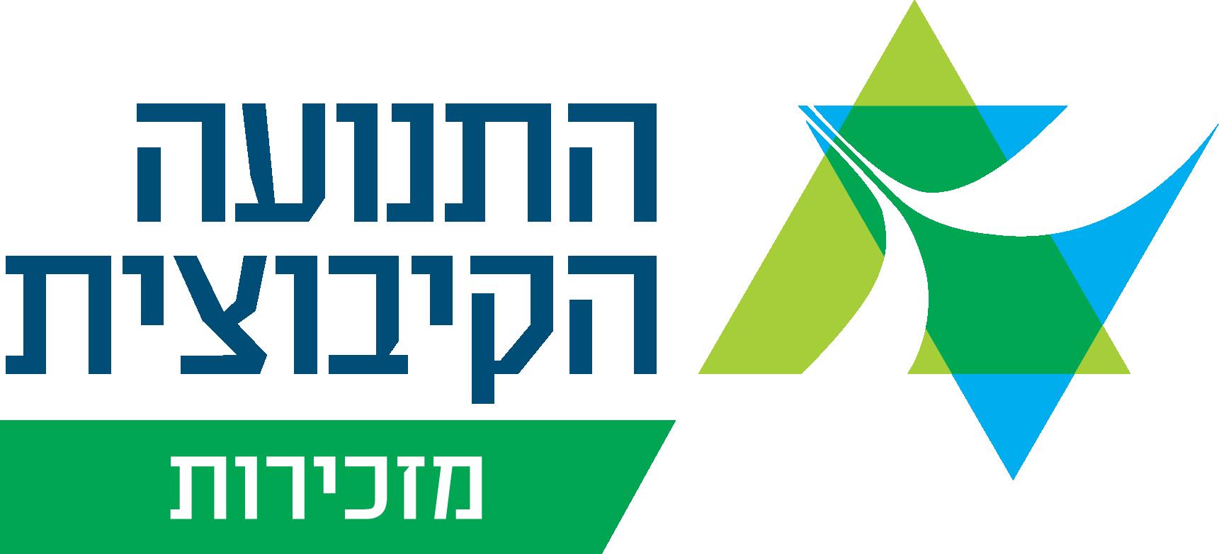 לוגו מזכירות התנועה הקיבוצית