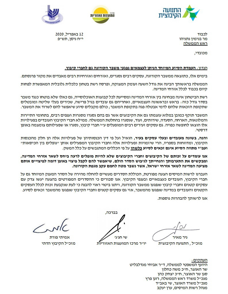מכתב לראש הממשלה בנושא פיצוי לעצמאיים