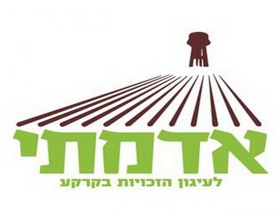 לוגו אדמתי