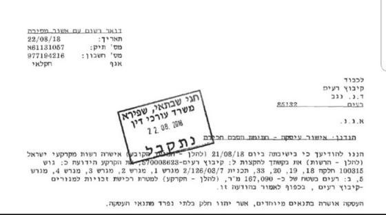 אישור חתימת הסכם חכירה