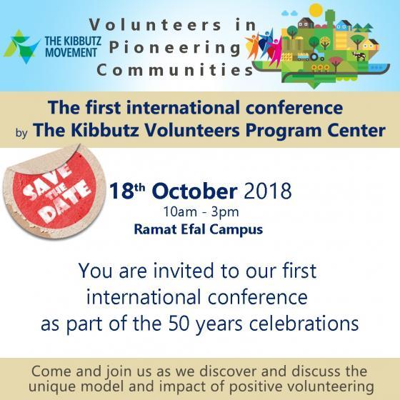 בואו לקחת חלק בועידה המקצועית של תוכנית המתנדבים בקיבוצים