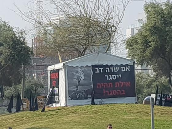 מאהל המחאה בכניסה לשדה דב