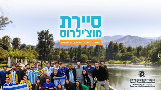 סיירת מוצ'ילרוס - לשלב בין טיול לשליחות: ההרשמה בעיצומה