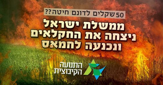 ממשלת ישראל ניצחה את החקלאים ונכנעה לחמאס