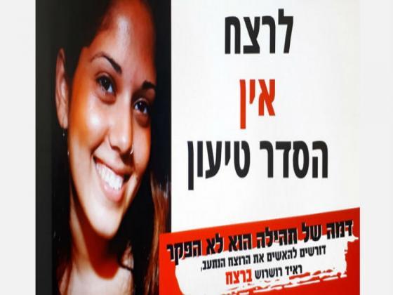 התמונה בעמוד קמפיין גיוס ההמונים של משפחת נגר
