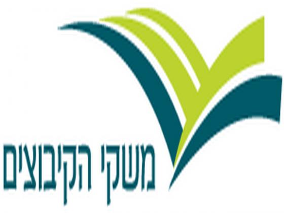 לוגו משקי הקיבוצים
