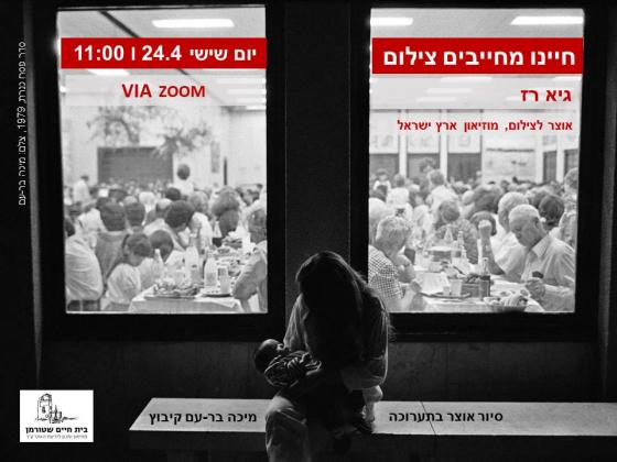 """חיינו מחייבים צילום - סיור וירטואלי בבית שטורמן בתערוכה """"קיבוץ"""" של מיכה בר-עם"""