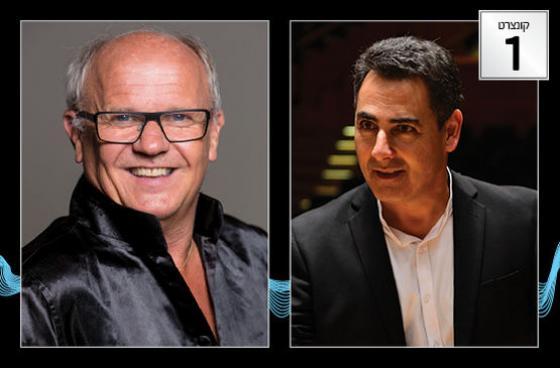 מאסטרו כריסטיאן לינדברג, מנהלה המוזיקלי של התזמורת, ומאסטרו שמואל אלבז
