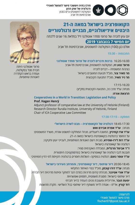 הזמנה ליום עיון: הקואופרציה בישראל במאה ה-21 היבטים אידיאולוגיים, מבניים ורגולטוריים