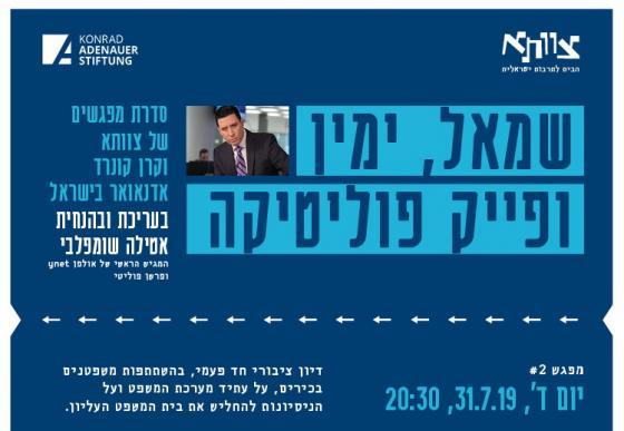 שמאל, ימין ופייק פוליטיקה - מערכת המשפט הישראלית: רפורמה או חורבן?