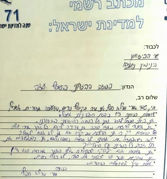 תמונת השבוע – אורי שמסיימת כיתה ה' מקיבוץ נירים כותבת לנתניהו