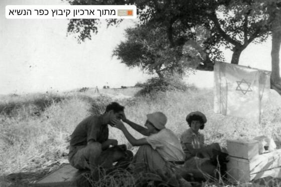 """""""המרפאה"""" במנסורה 1948 - כפר הנשיא"""