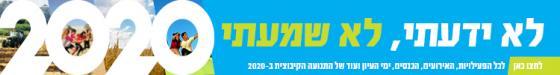 באנר חוברת אירועים פעילות ומידע לשנת 2020