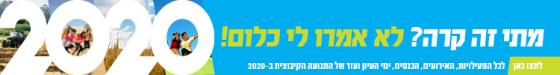 באנר חוברת אירועים ופעילות 2020 2